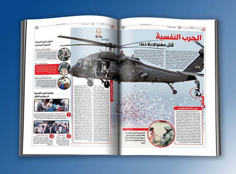 صفحتان مقاس تابلويد بجريدة التحرير