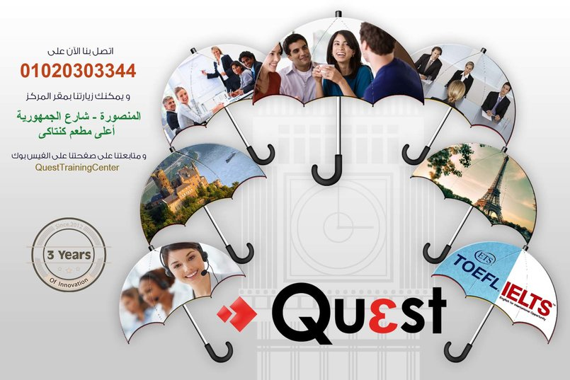 Quest Means English