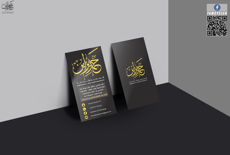 My Personal card design | كارت شخصي