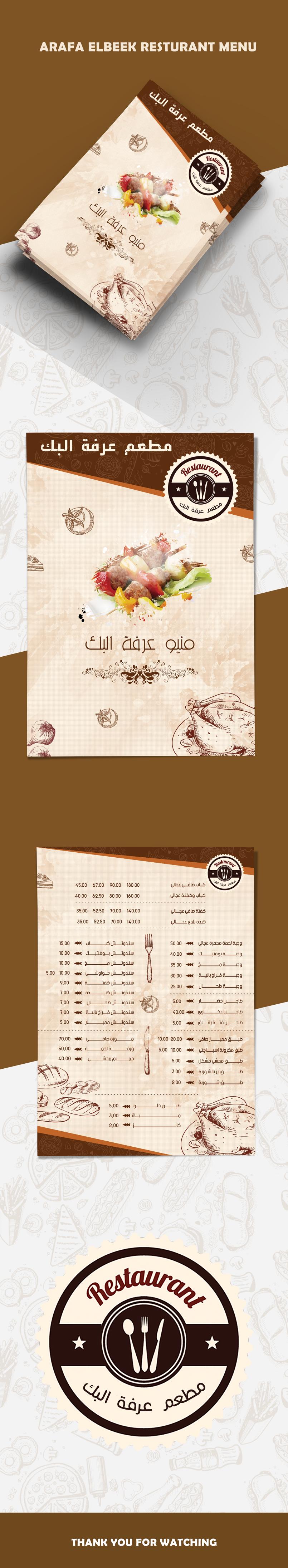 Menu - Arafa Elbeek Restaurant