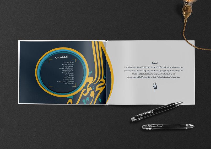 Hajj & Umrah Catalogue