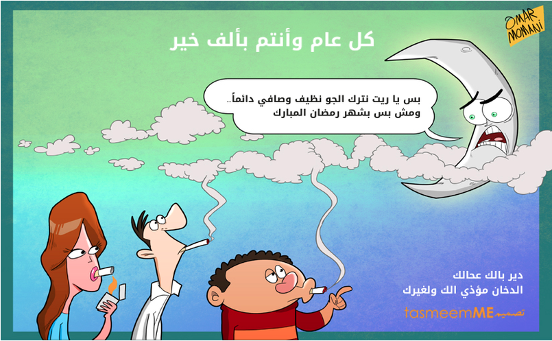 Happy Eid! And please stop smoking ;)