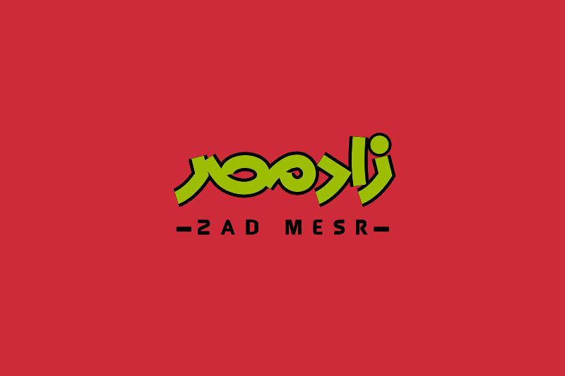 زاد مصر