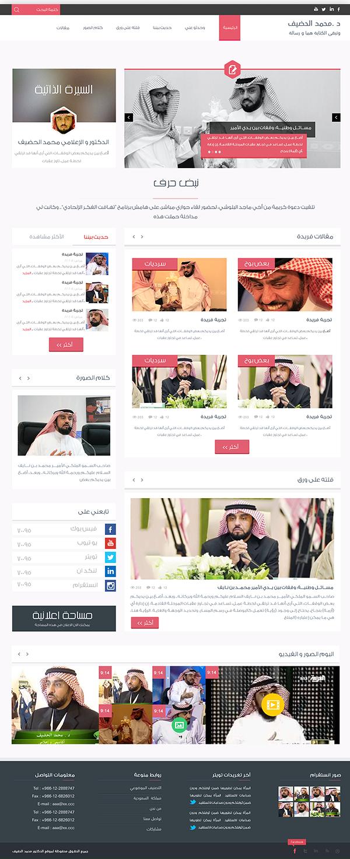 موقع الدكتور محمد الحضيف