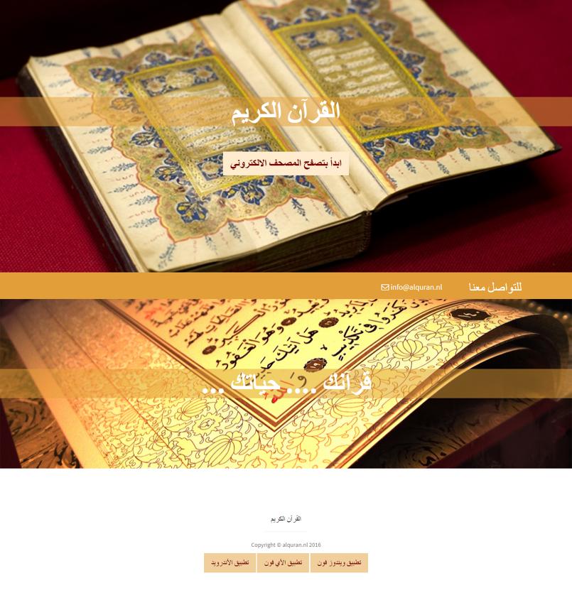 Al Quran Alkareem