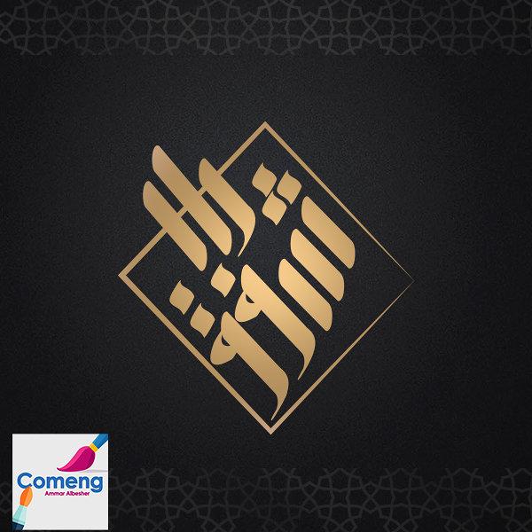تصميم شعارات بالخط الحر (2)
