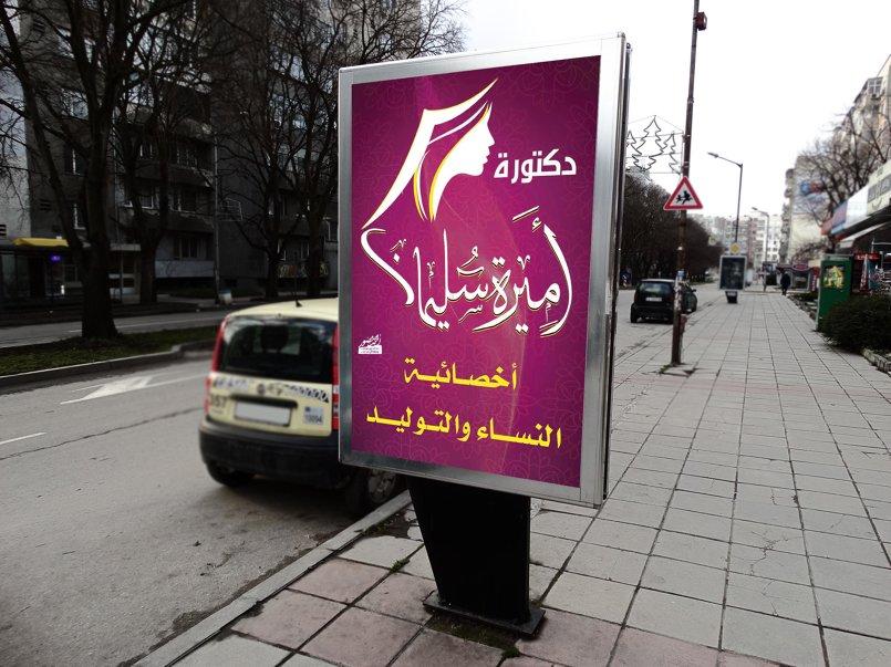 واجهات اعلانية