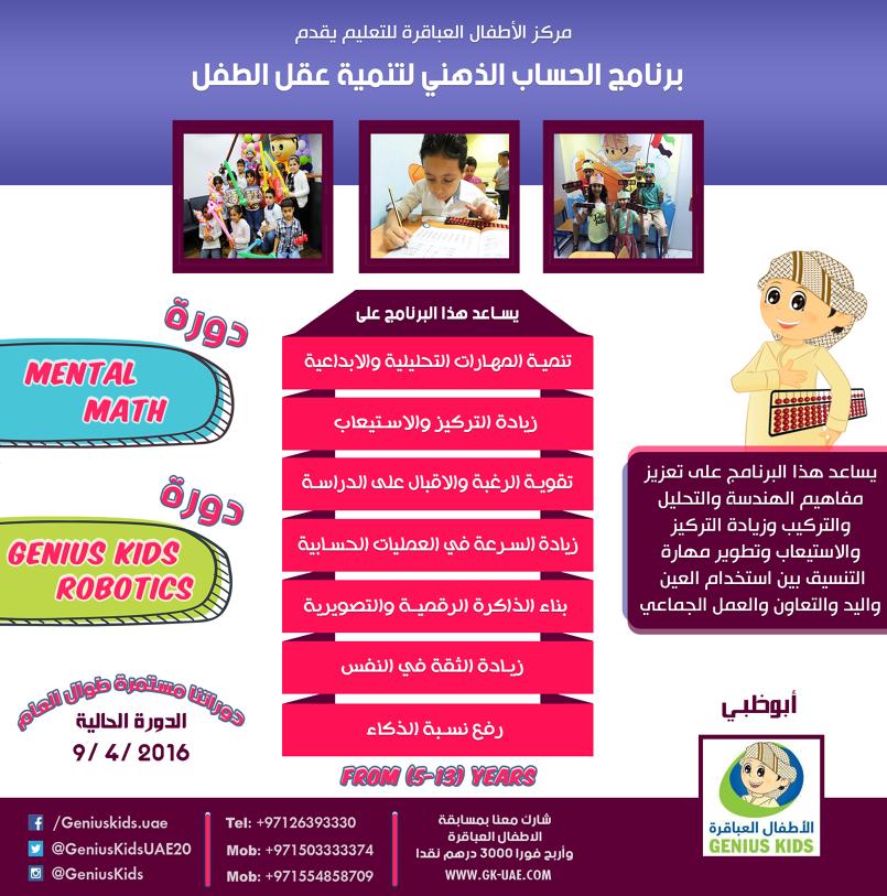 بوسترات مركز العباقرة للتعليم