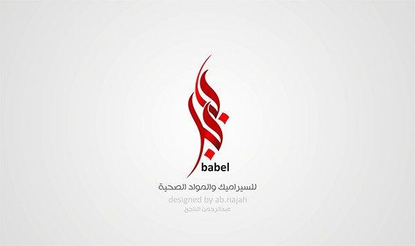 هوية شركة بابل