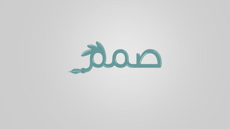شعار صمم