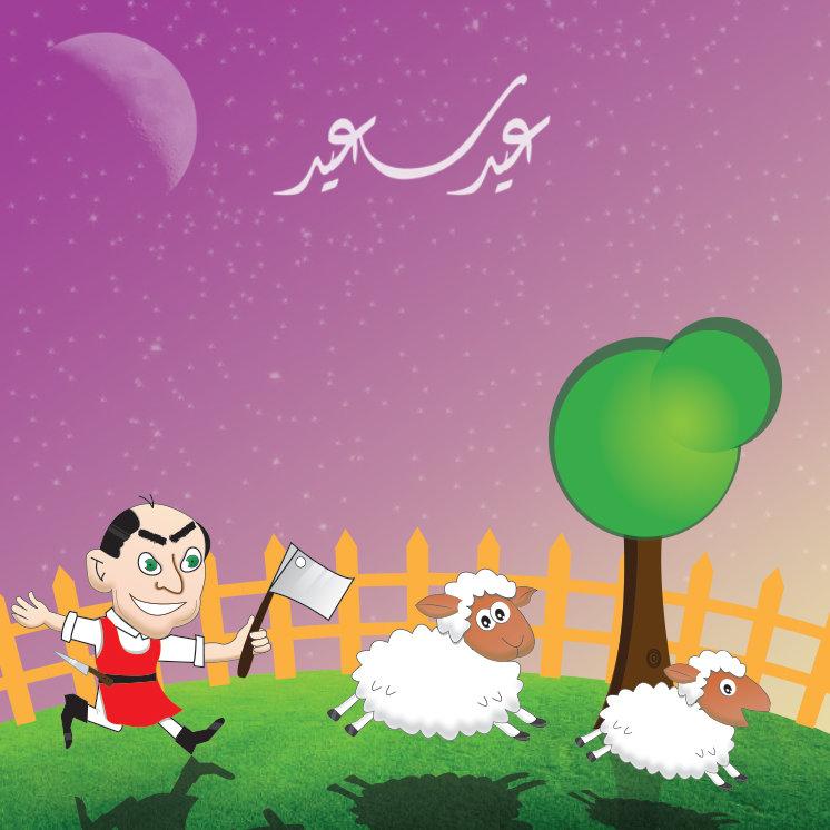 Eid Eladha