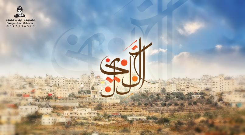 (مدينة الخليل) فن التخطيط للمدن الفلسطينية