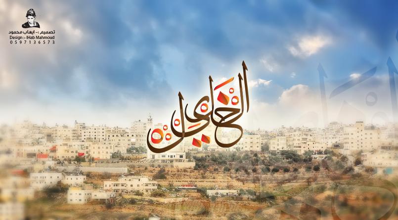 (مدينة الخليل تصميم ثاني ) فن التخطيط للمدن الفلسطينية