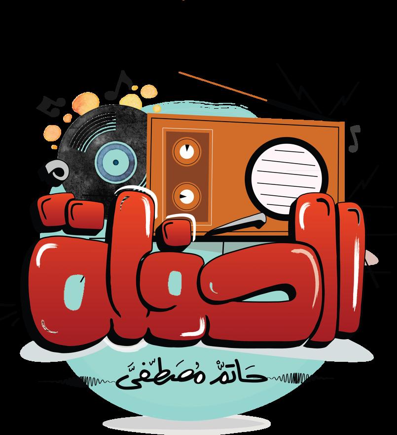 لوجو برنامج الحفله علي راديو 95 اف ام الشعبي