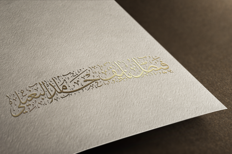 تصميم الأسماء العربية للشعارات والتواقيع والمخطوطات