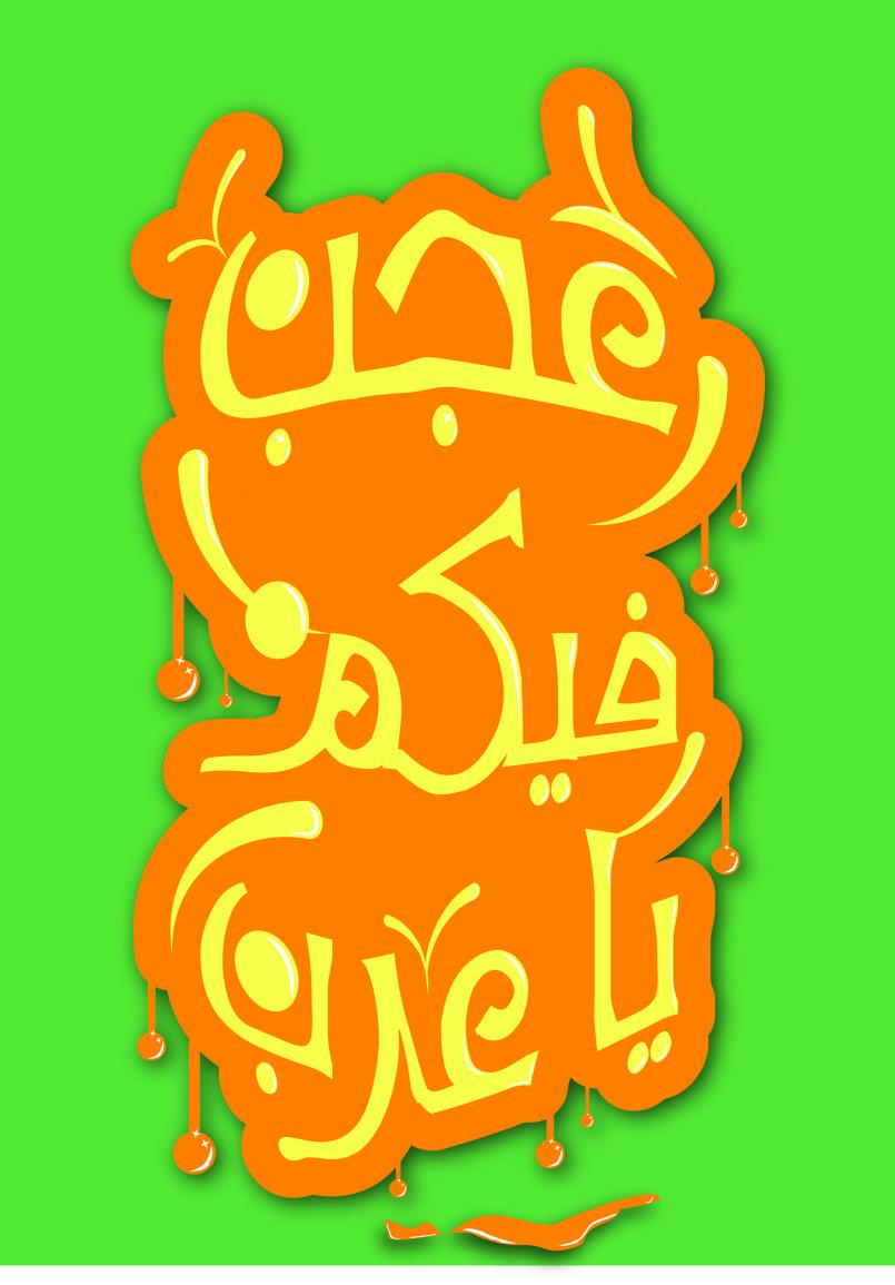 عجب فيكم يا عرب
