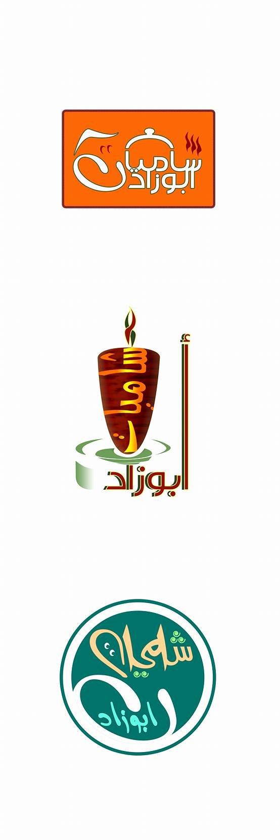شاميات ابو زاد برومو لوجو أولي