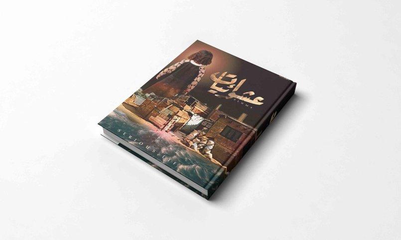 غلاف كتاب  عشوائيات BOOKCOVER
