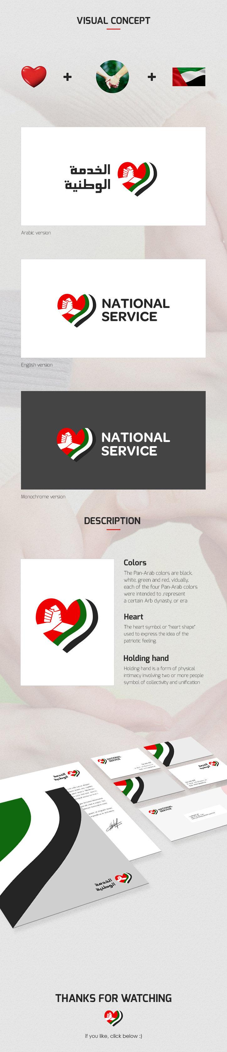 UAE l National Service