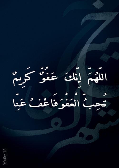 Laylat al-Qadr