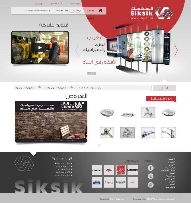 Siksik Web Site