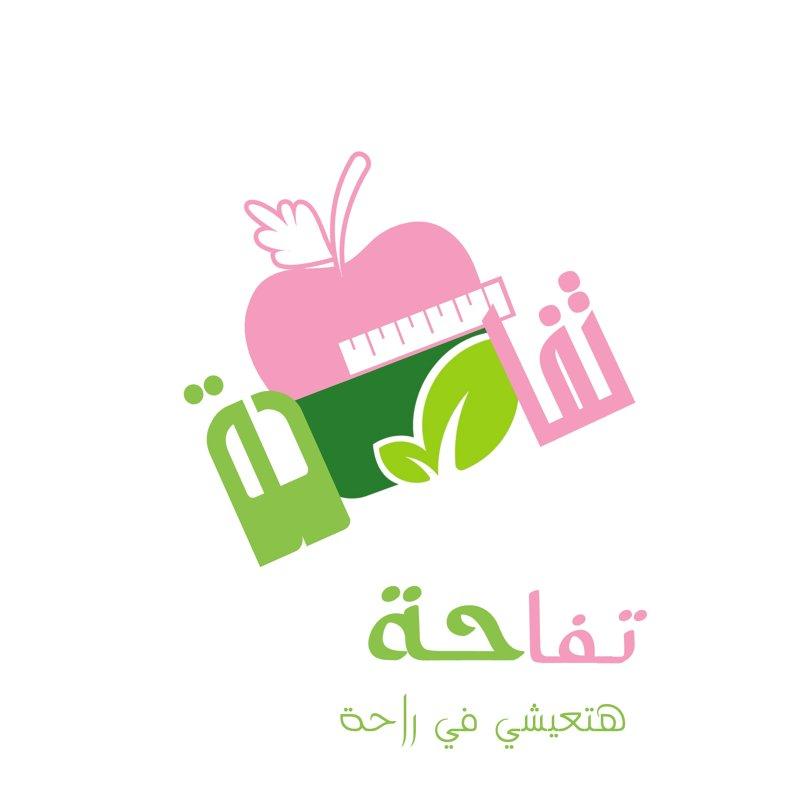 شعار موقع تفاحة للتغذية للنساء