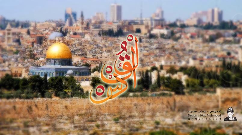 (مدينة القدس) فن التخطيط للمدن الفلسطينية