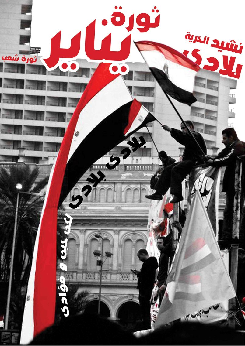 Egyption revolution Posters