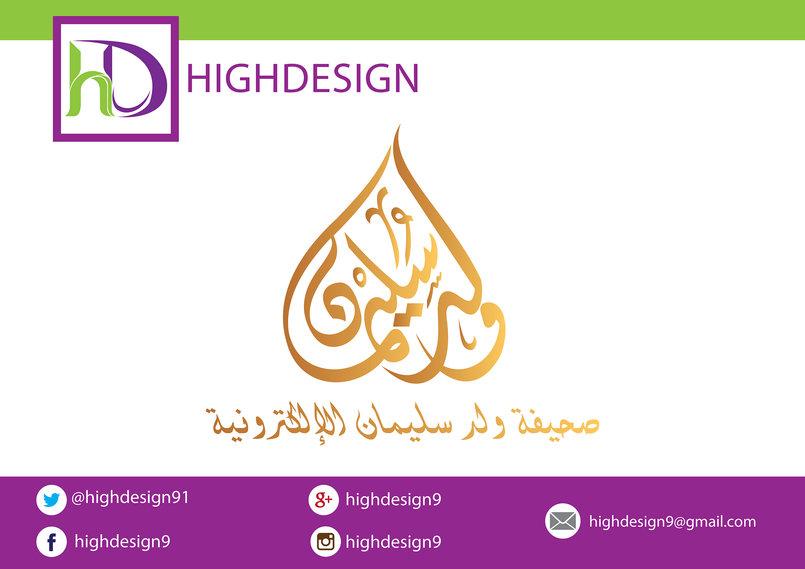 لوجو صحيفة ولد سليمان الإلكترونية
