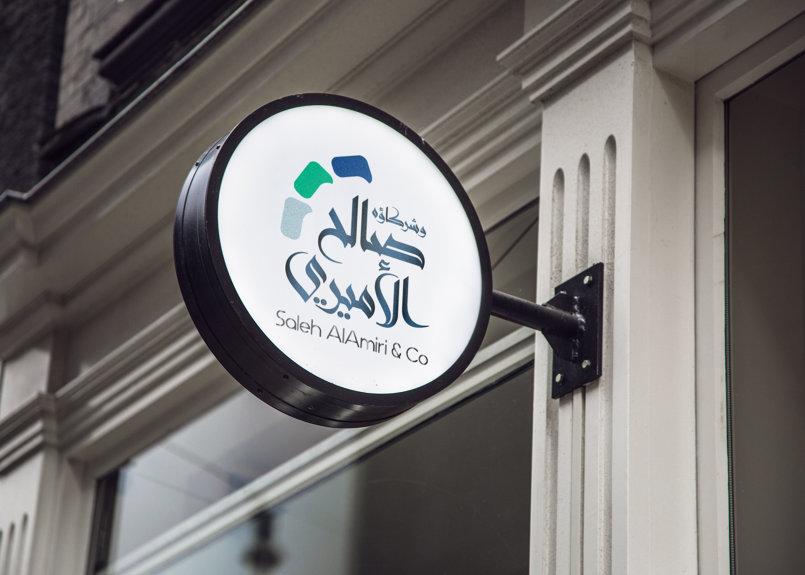 """شعار """" صالح الأميري """""""