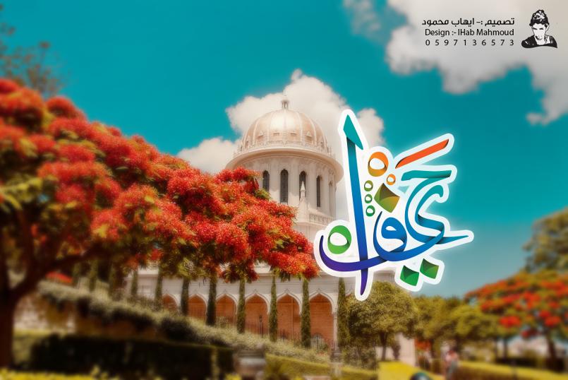 (مدينة حيفا) فن التخطيط للمدن الفلسطينية