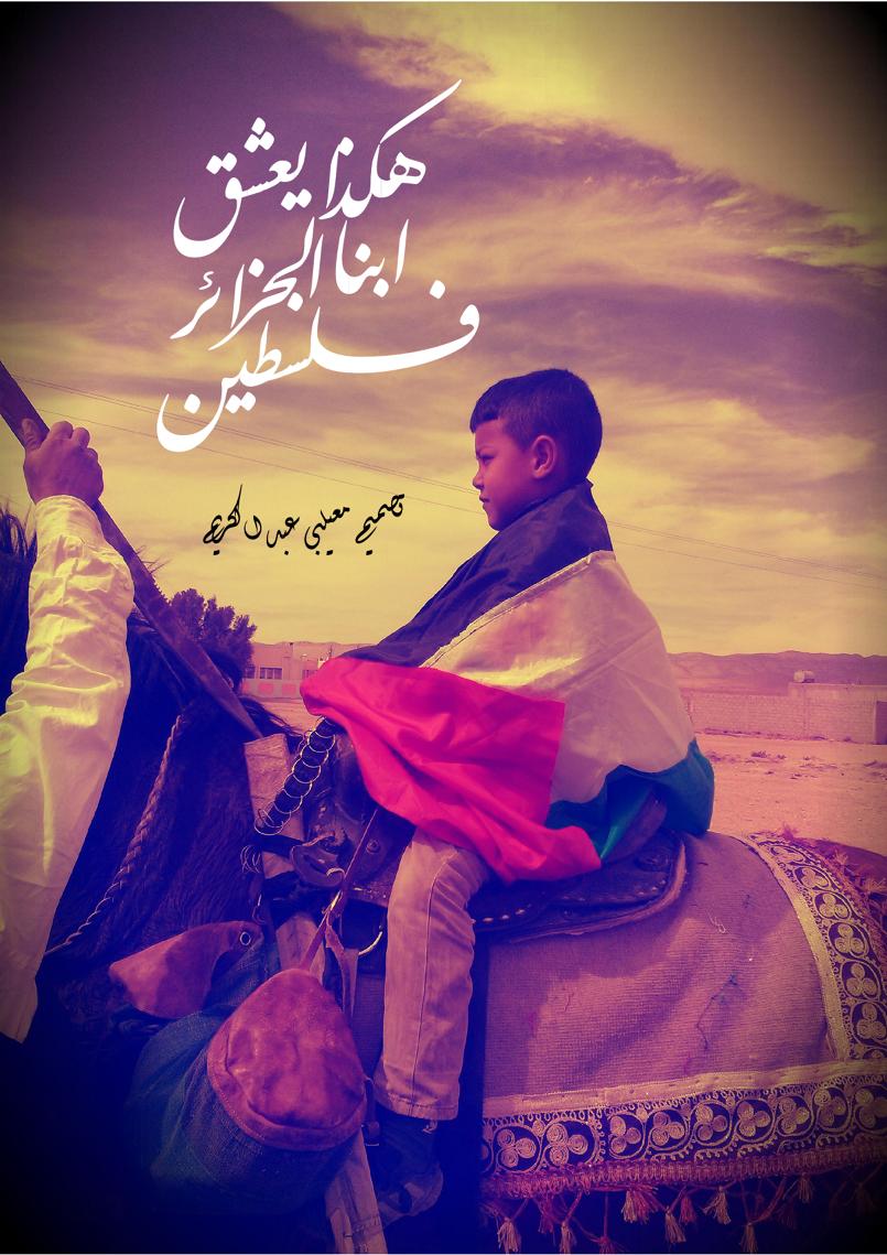 العشق الجزائري لفلسطين