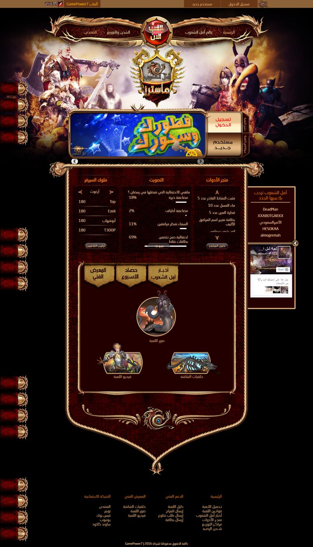 Game Power 7 - Rappelz Site & Forum