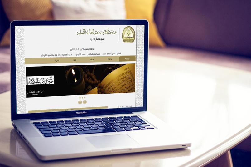 مدرسة اروى بنت عبدالمطلب النسائية