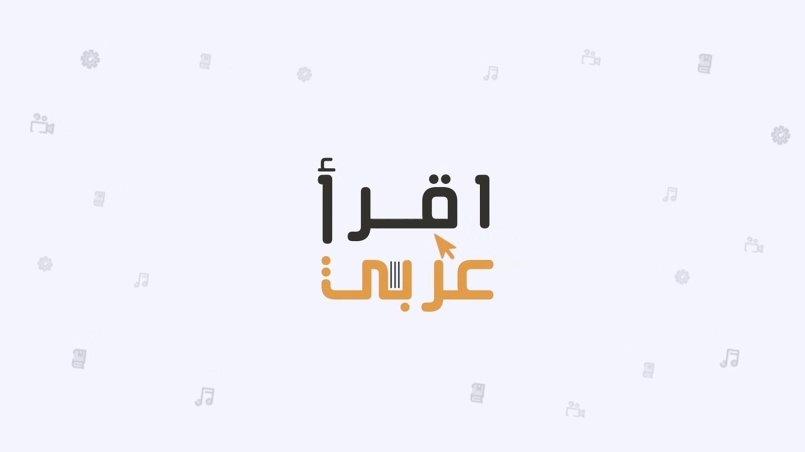 aqra-arabi
