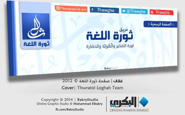 •   Cover: Thawgha Team   |   غلاف: فريق ثورة اللغة   •