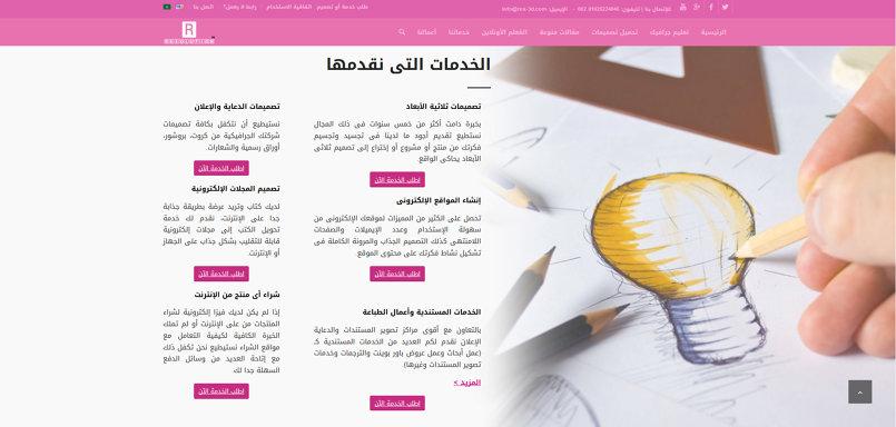 تصميم وإنشاء موقع (رزليوشن 3D)