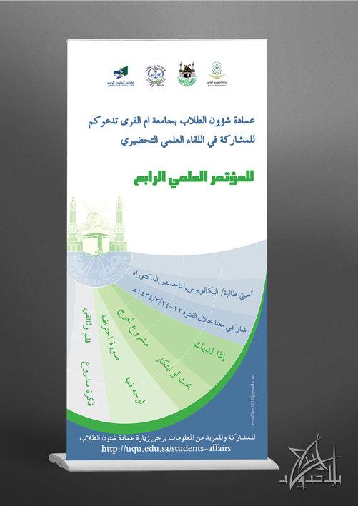 Fourth Scientific Conference UQU