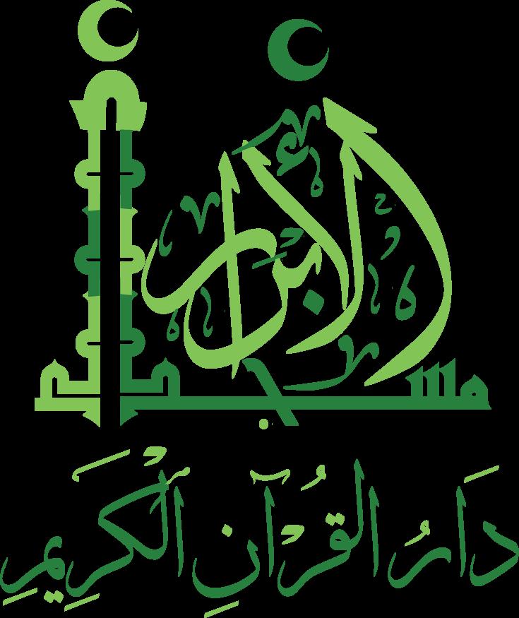 شعار مسجد الأبرار
