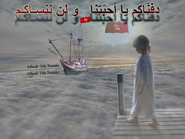 الثورات العربيّة