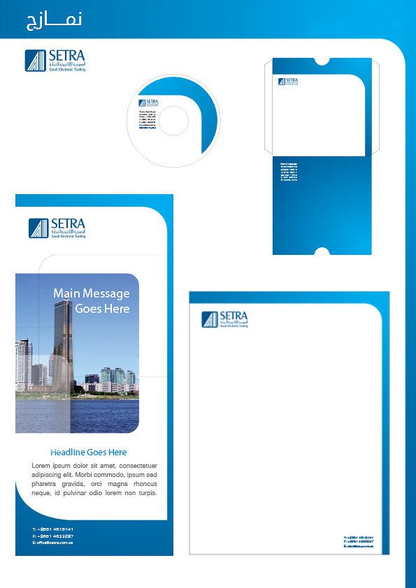 هوية السعودية الإلكترونية للتجارة