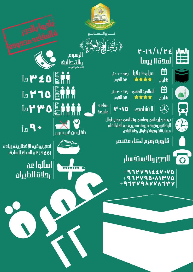 إعلان لعمرة جمعية المحافظة على القرءان الكريم-فرع السابع السنوية