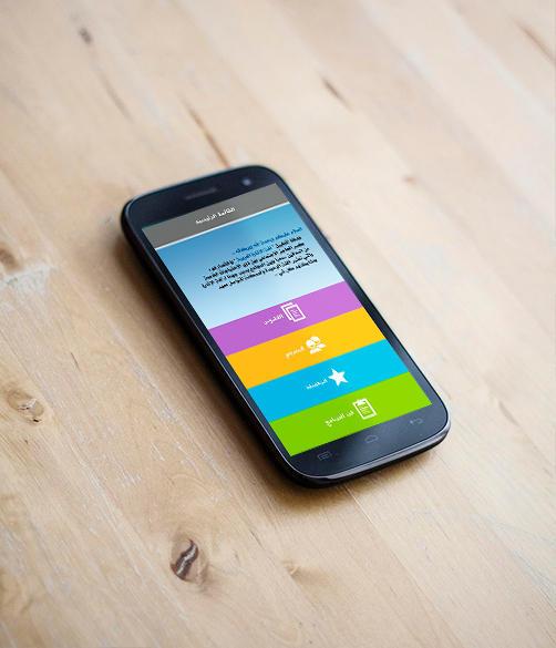 تطبيق أندرويد - لغة الإشارة العربية