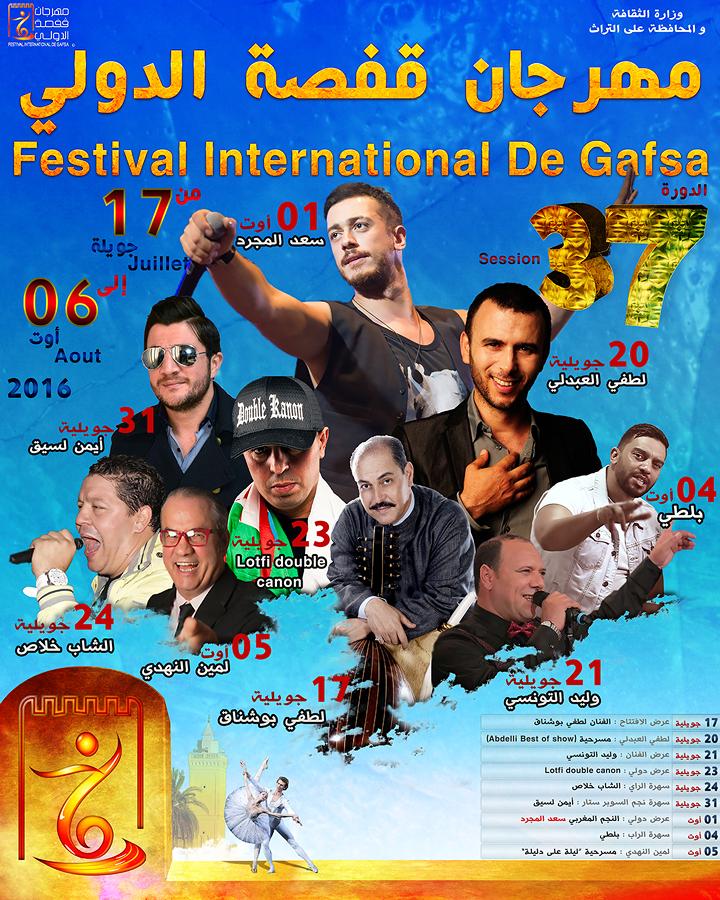 تصميم لفتات مهرجان قفصة الدولي لسنة 2016