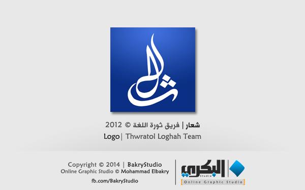 •   Logo: Thawgha Team   |   شعار: فريق ثورة اللغة   •