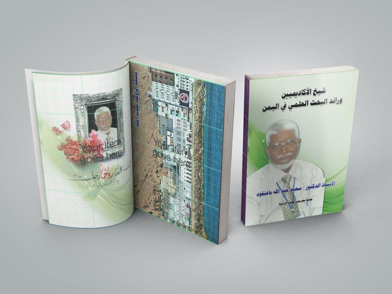 طباعة وتصميم كتاب شيخ الاكادميين ورائد البحث العلمي  باليمن
