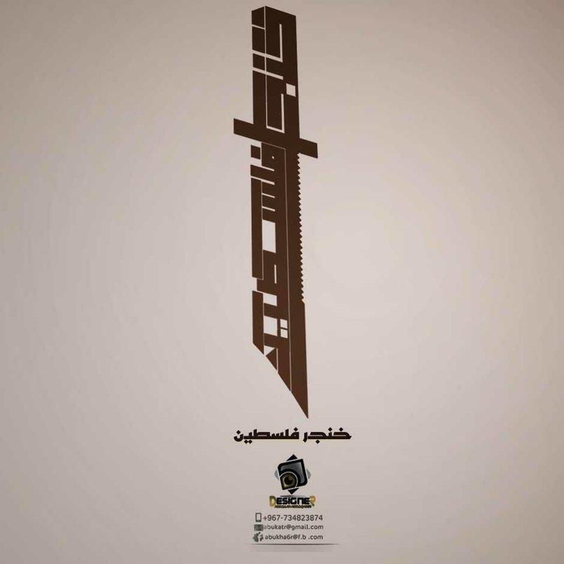 3 - خنجر فلسطين