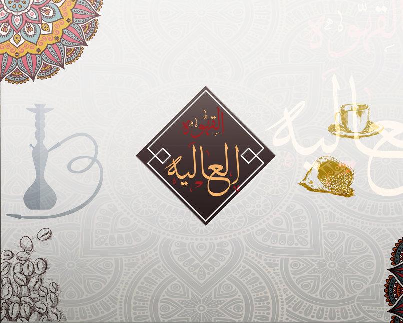 Cafe Al Qahwa Al Aalyya ,, Printed banner