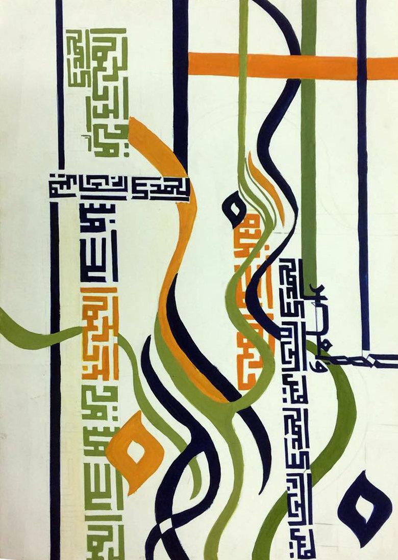 تصميم معلقات (الخط العربي)
