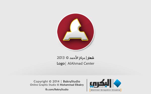 •   Logo: AlAhmad Center   |   شعار: مركز الأحمد   •